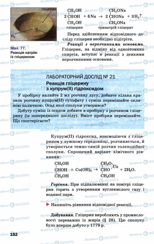 Учебники Химия 9 класс страница 152