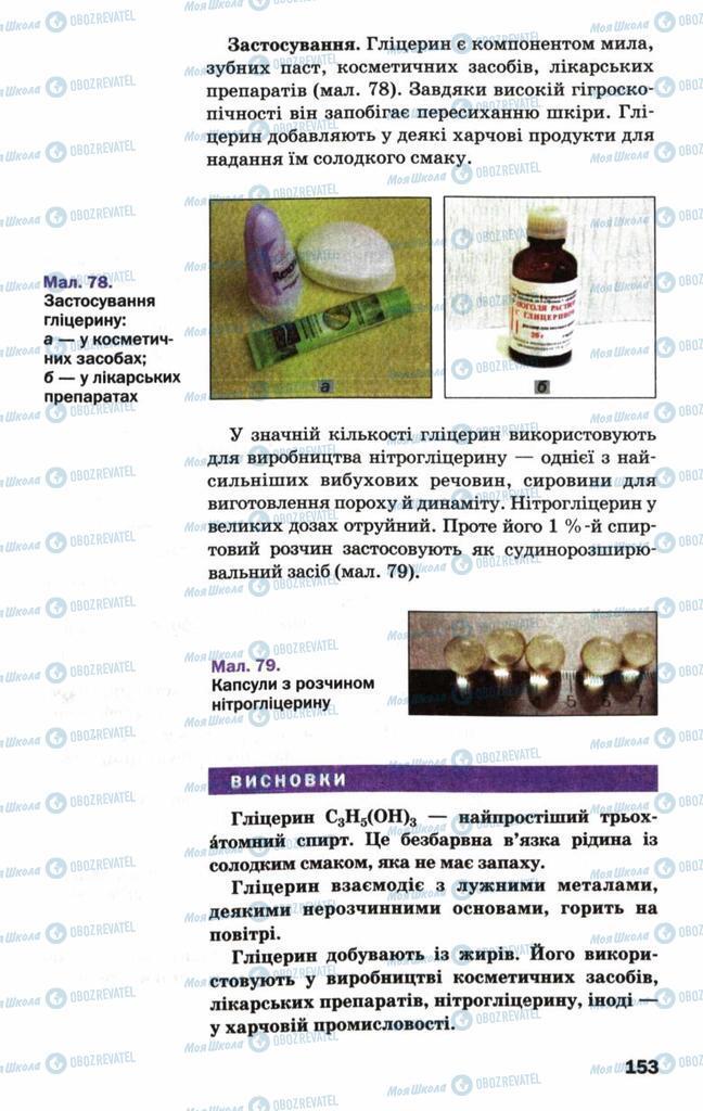 Учебники Химия 9 класс страница 153