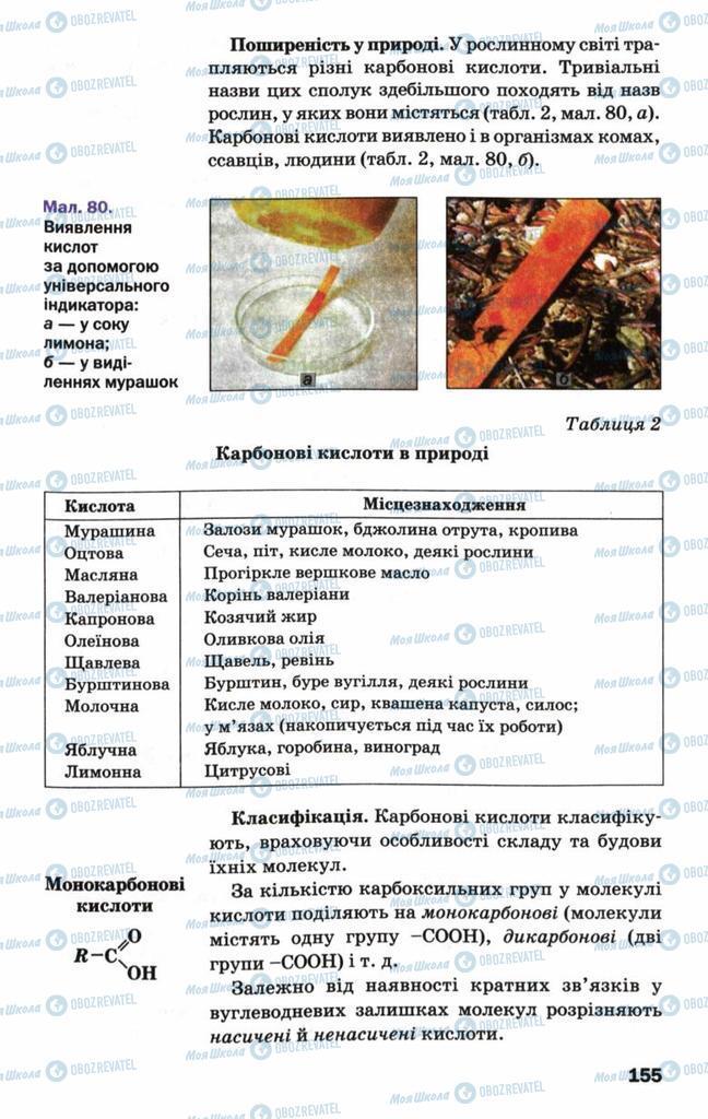 Підручники Хімія 9 клас сторінка 155