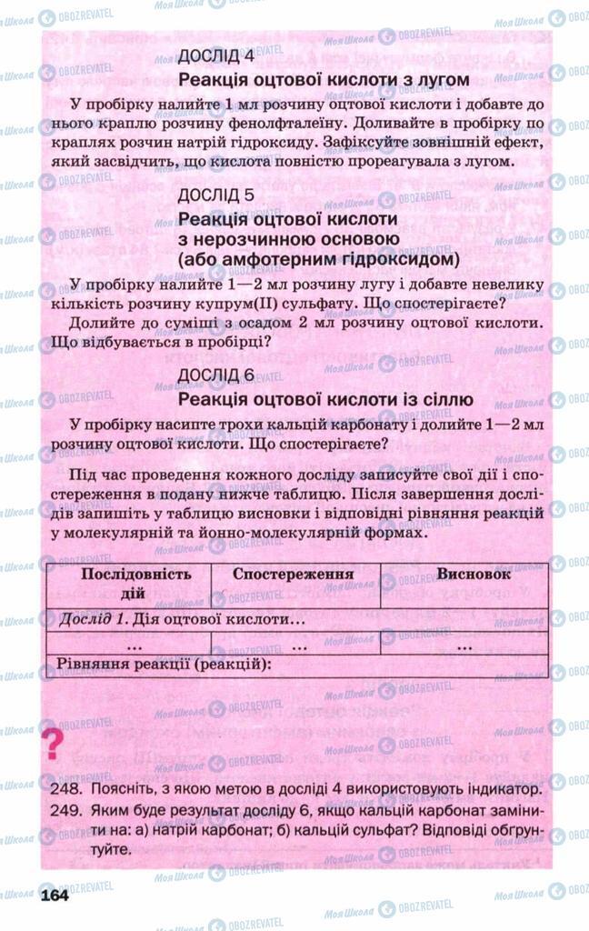 Підручники Хімія 9 клас сторінка 164