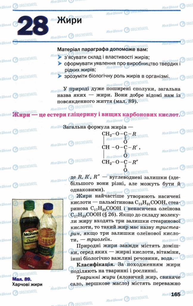 Учебники Химия 9 класс страница  165