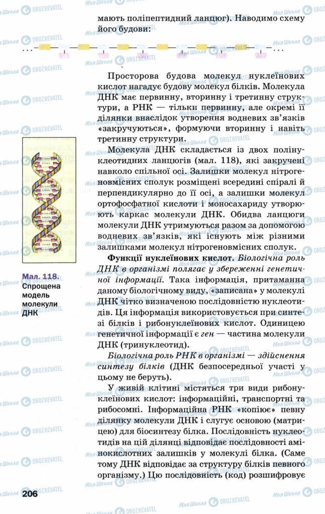 Підручники Хімія 9 клас сторінка 206