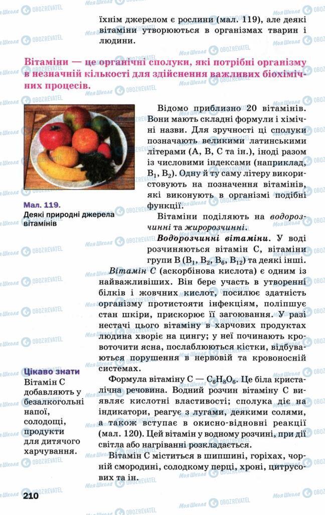 Підручники Хімія 9 клас сторінка 210