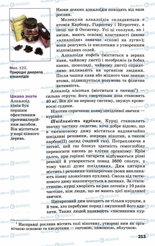 Підручники Хімія 9 клас сторінка 213