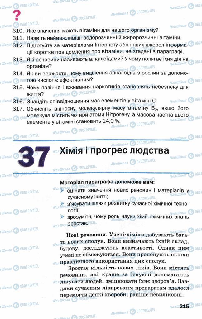 Учебники Химия 9 класс страница  215