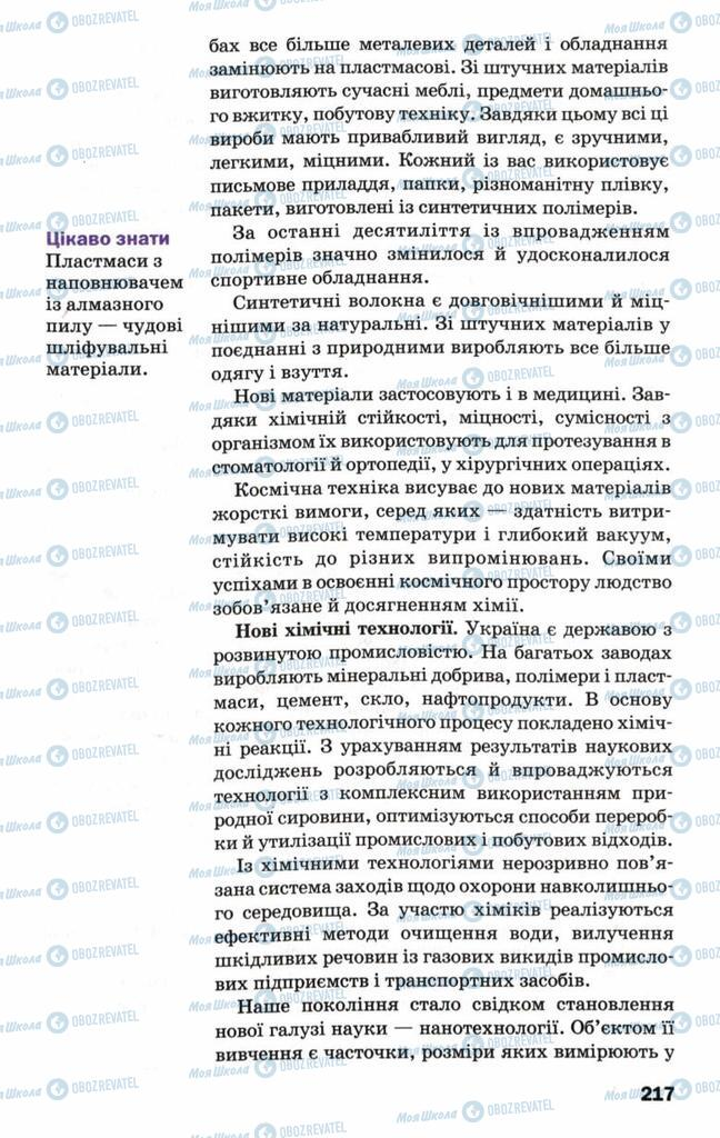Учебники Химия 9 класс страница 217