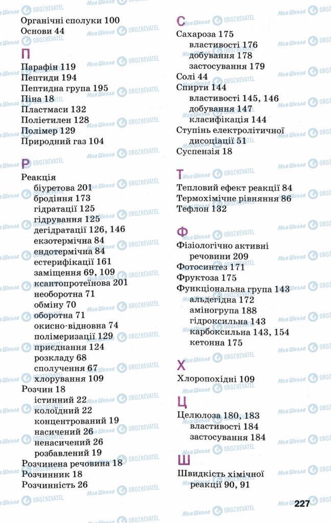 Учебники Химия 9 класс страница 227