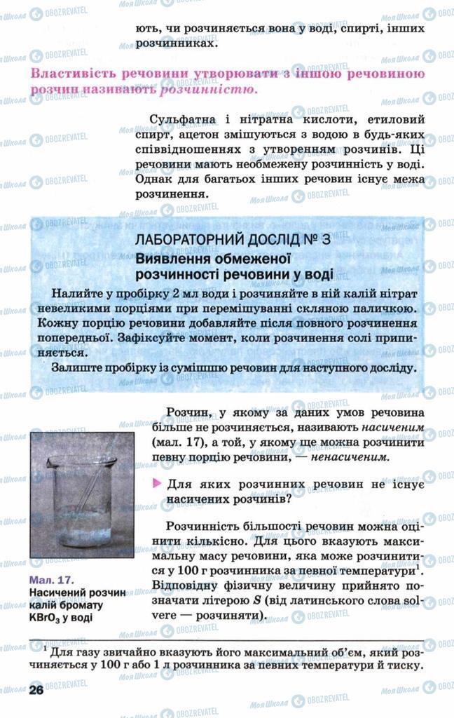 Підручники Хімія 9 клас сторінка 26
