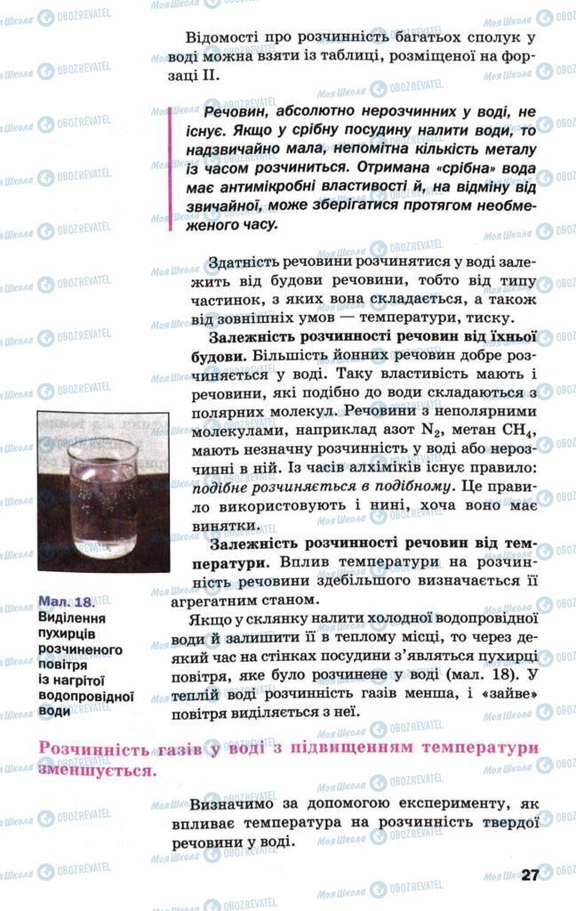 Учебники Химия 9 класс страница 27