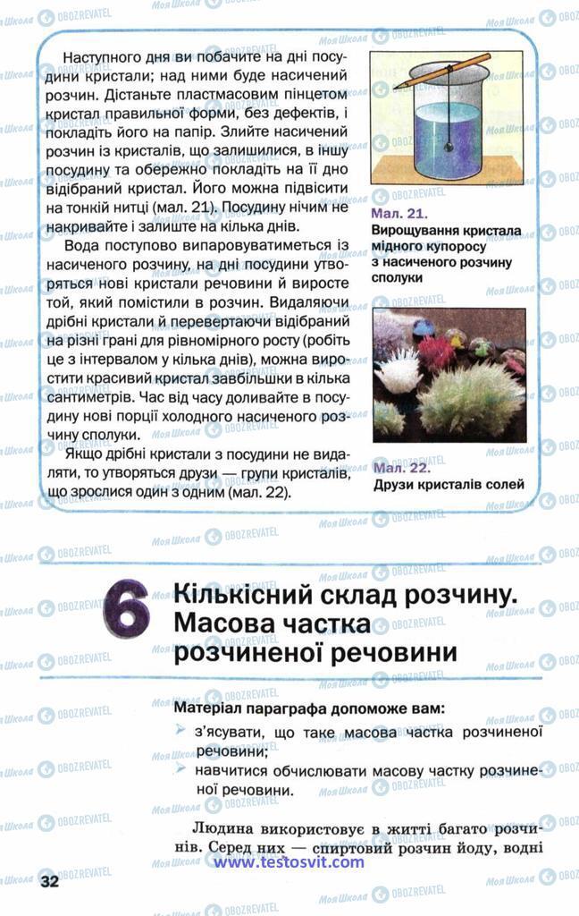 Учебники Химия 9 класс страница  32