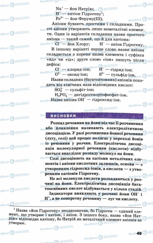 Учебники Химия 9 класс страница 49