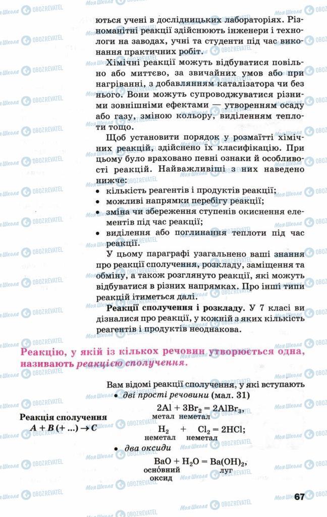Підручники Хімія 9 клас сторінка 67