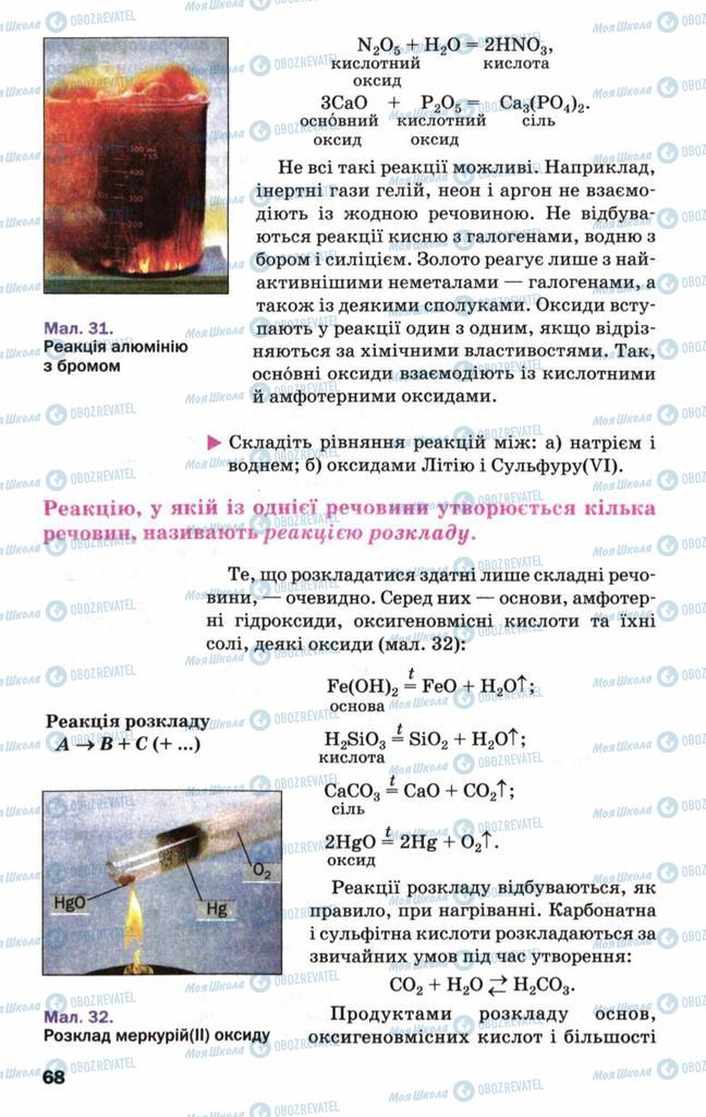Учебники Химия 9 класс страница 68