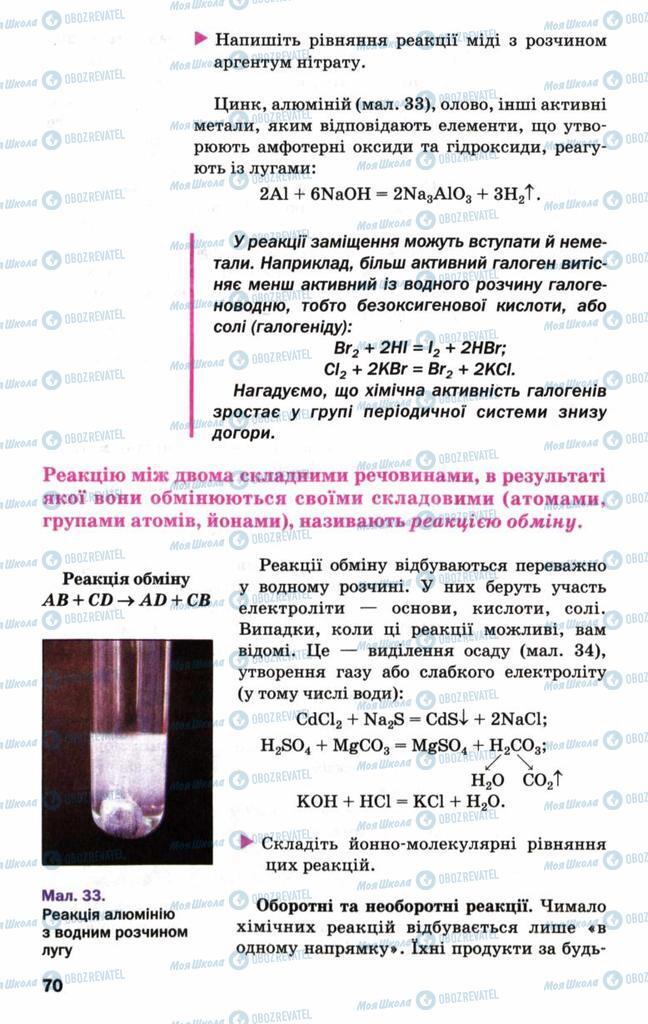 Учебники Химия 9 класс страница 70