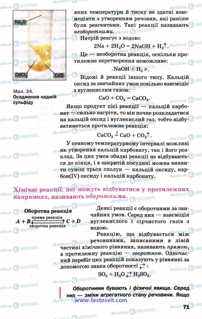 Учебники Химия 9 класс страница 71