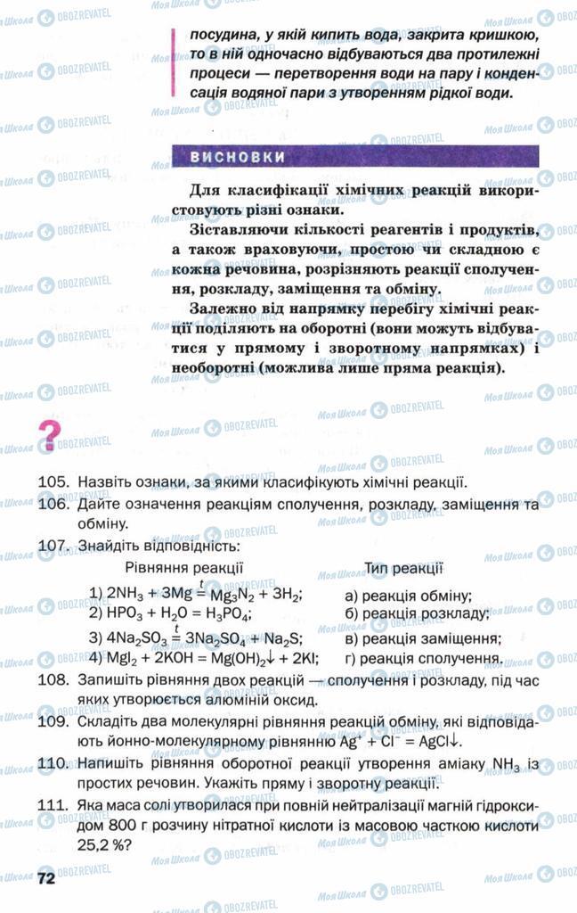 Підручники Хімія 9 клас сторінка 72