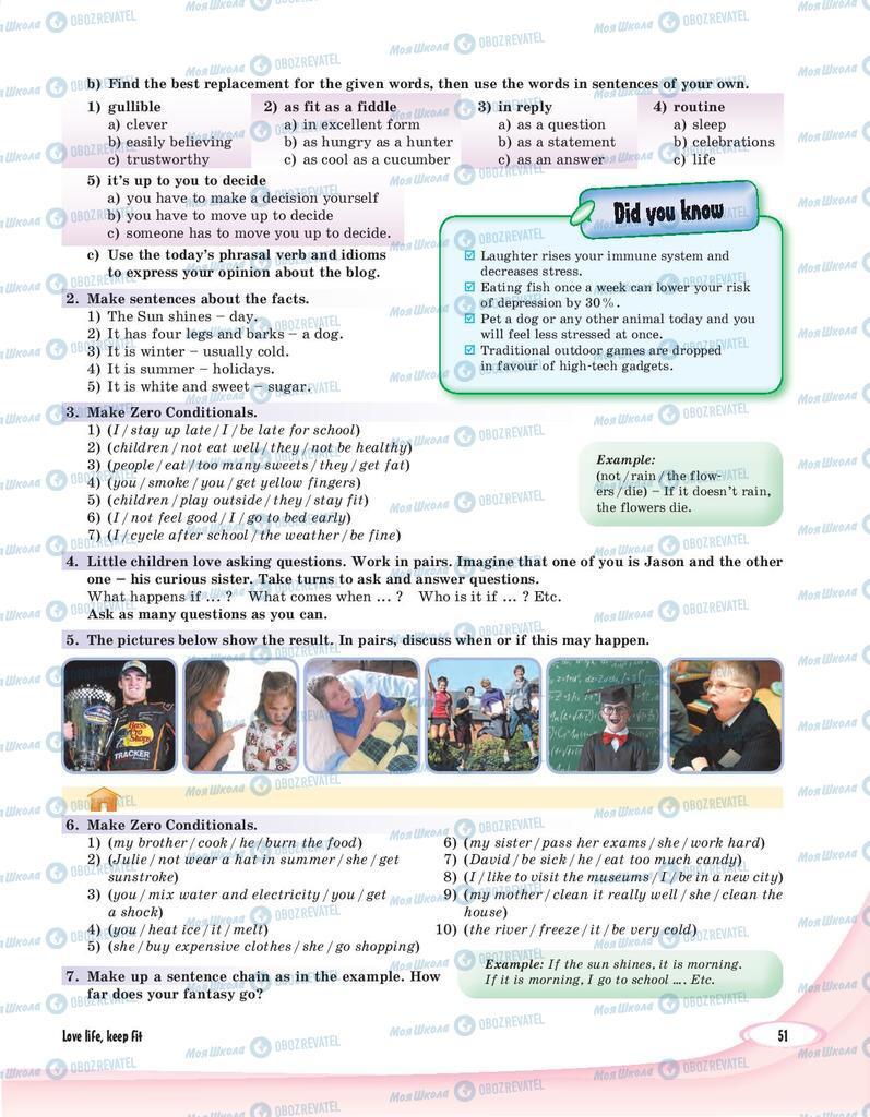 Учебники Английский язык 8 класс страница 51