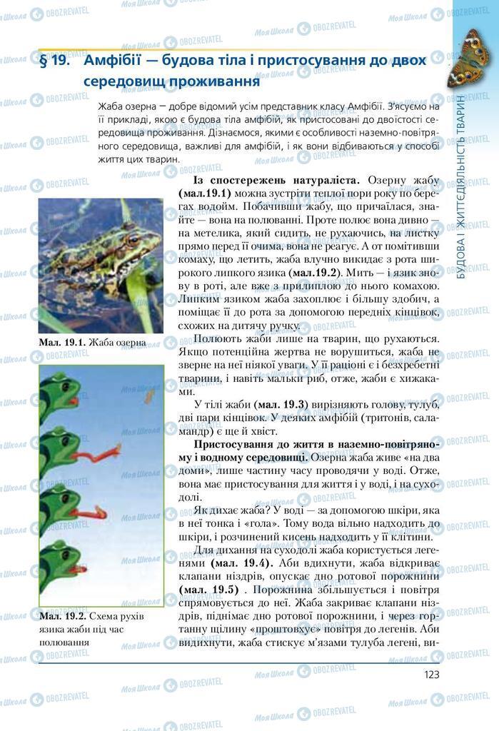 Підручники Біологія 7 клас сторінка  123