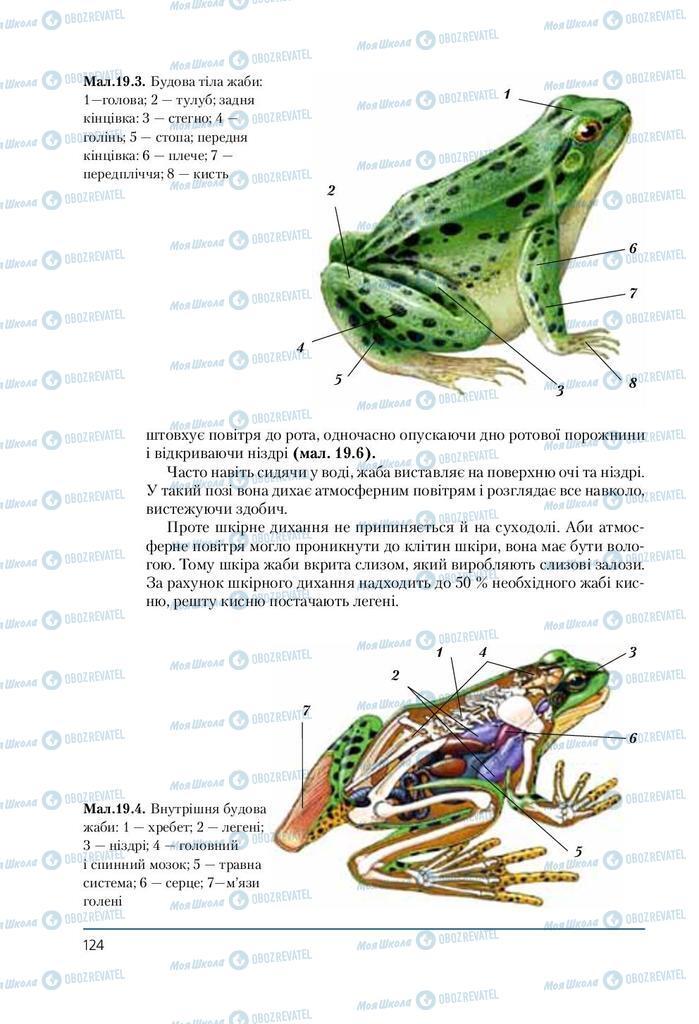 Підручники Біологія 7 клас сторінка 124