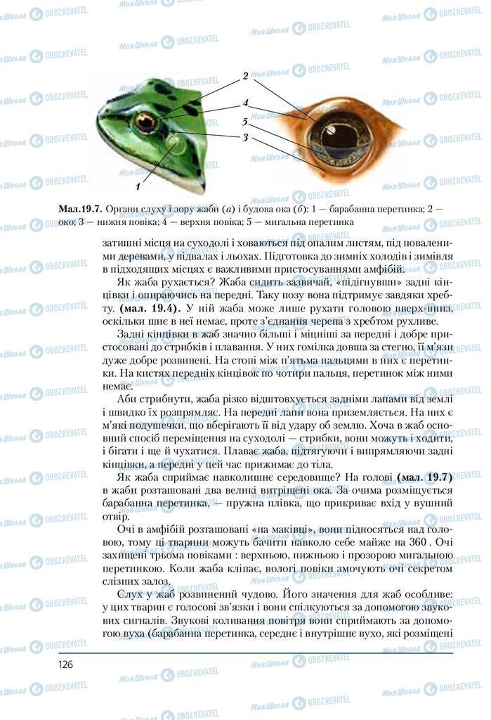 Підручники Біологія 7 клас сторінка 126