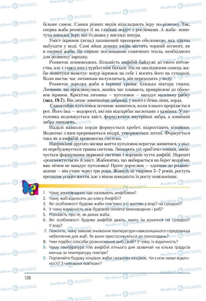 Підручники Біологія 7 клас сторінка 128