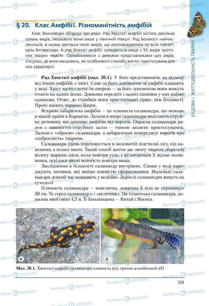 Учебники Биология 7 класс страница 129