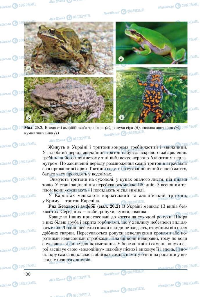 Підручники Біологія 7 клас сторінка 130