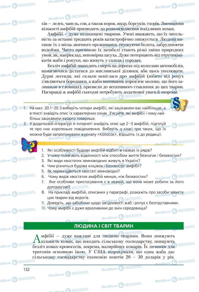 Підручники Біологія 7 клас сторінка 132