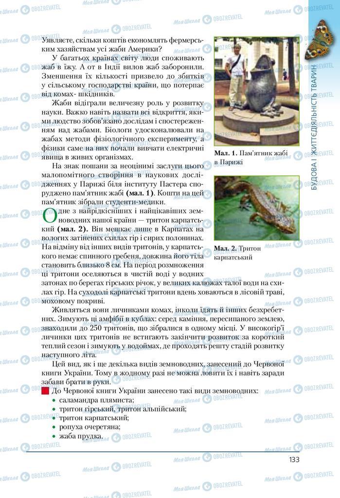 Підручники Біологія 7 клас сторінка 133