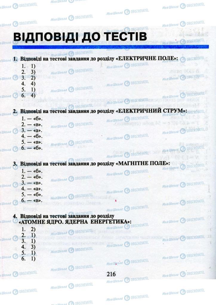 Учебники Физика 9 класс страница  216