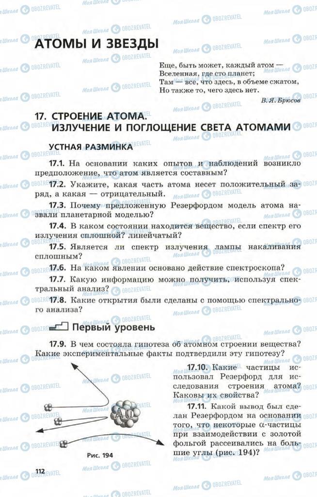 Учебники Физика 9 класс страница  112