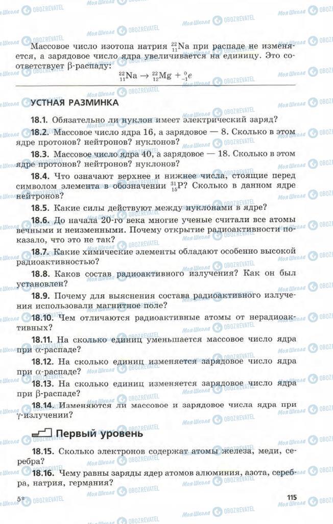 Учебники Физика 9 класс страница  115