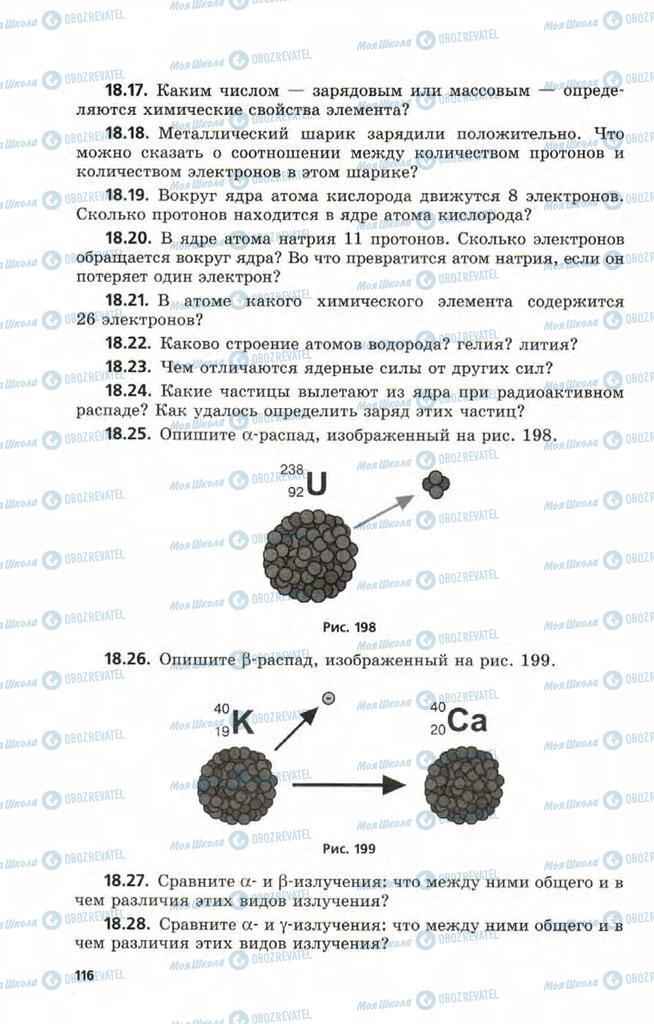 Учебники Физика 9 класс страница  116