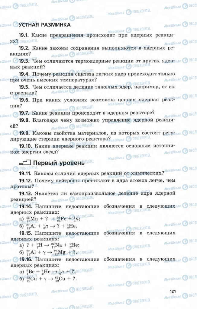 Учебники Физика 9 класс страница  121