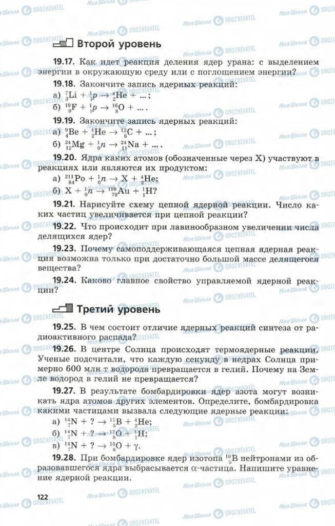 Учебники Физика 9 класс страница  122