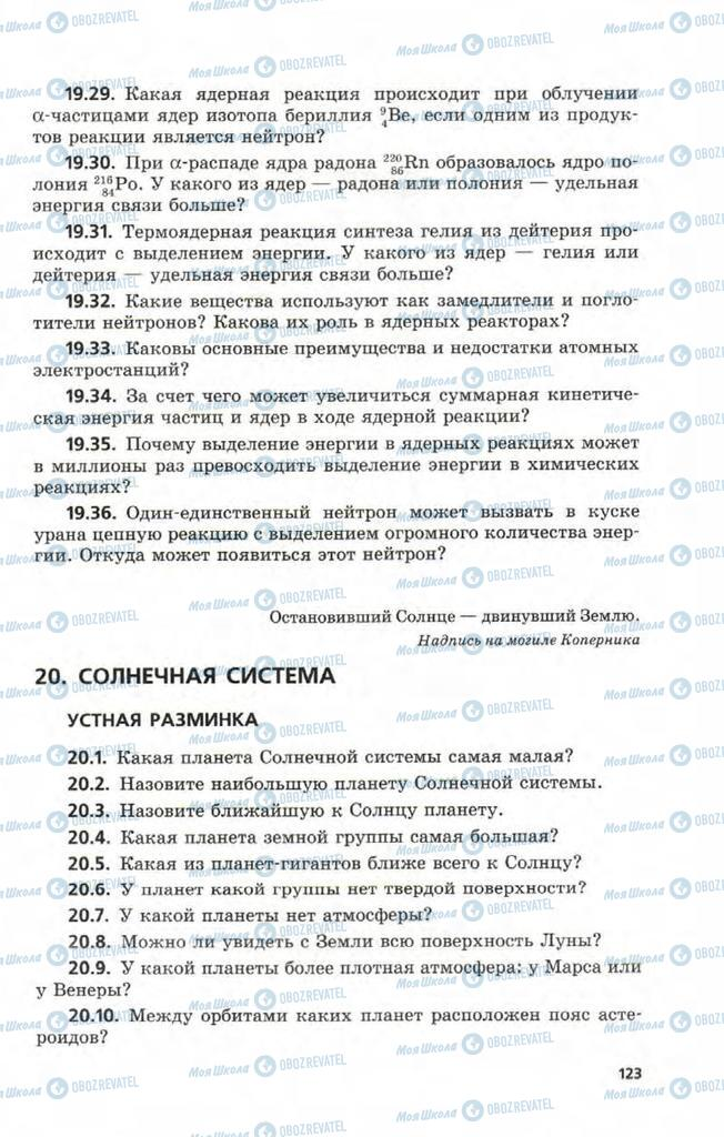Учебники Физика 9 класс страница  123