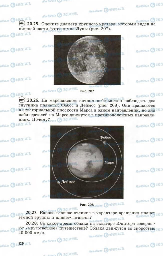 Учебники Физика 9 класс страница  126