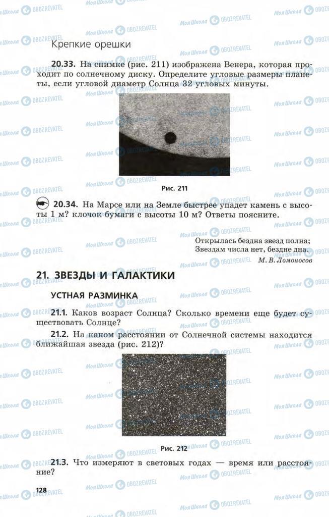 Учебники Физика 9 класс страница  128