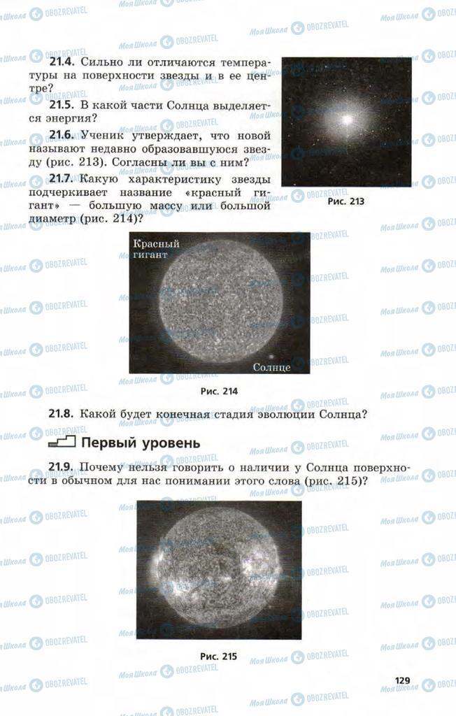Учебники Физика 9 класс страница  129