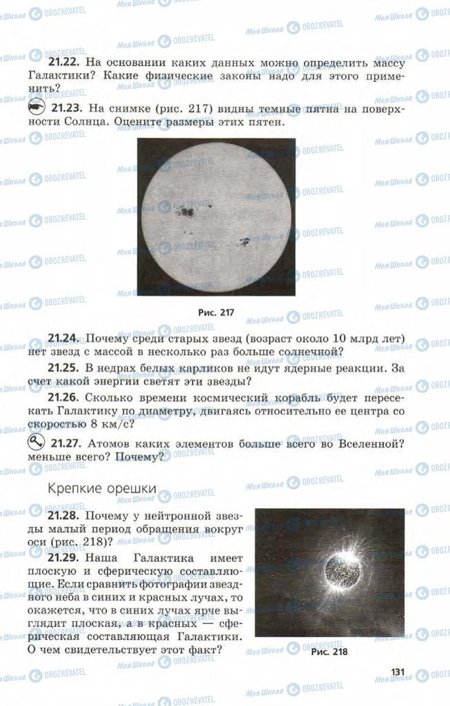 Учебники Физика 9 класс страница  131