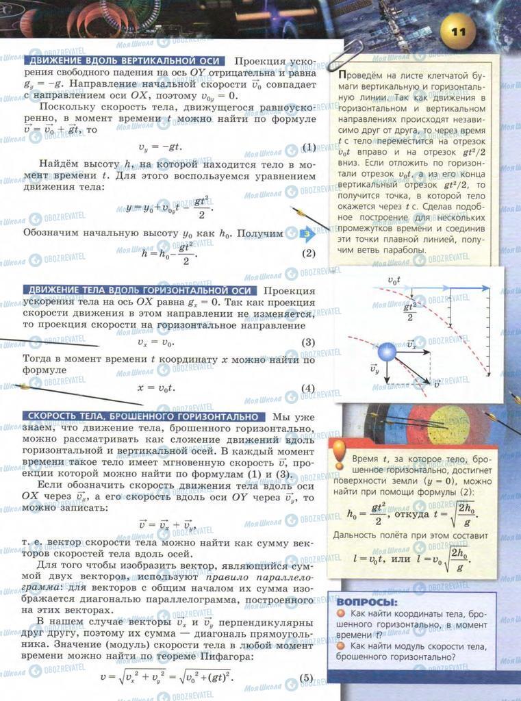 Учебники Физика 9 класс страница  11