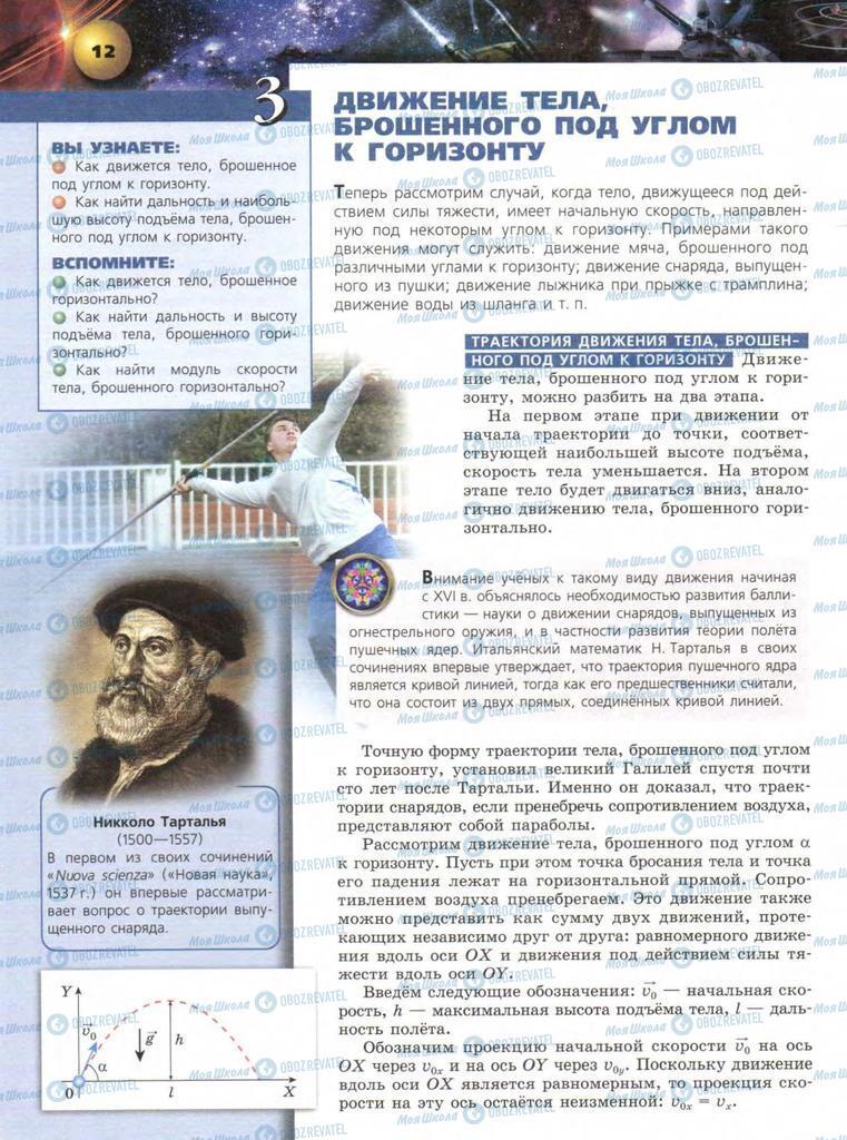 Учебники Физика 9 класс страница  12