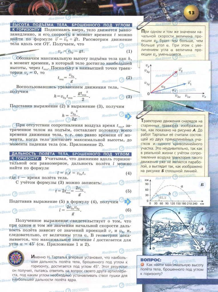 Учебники Физика 9 класс страница  13