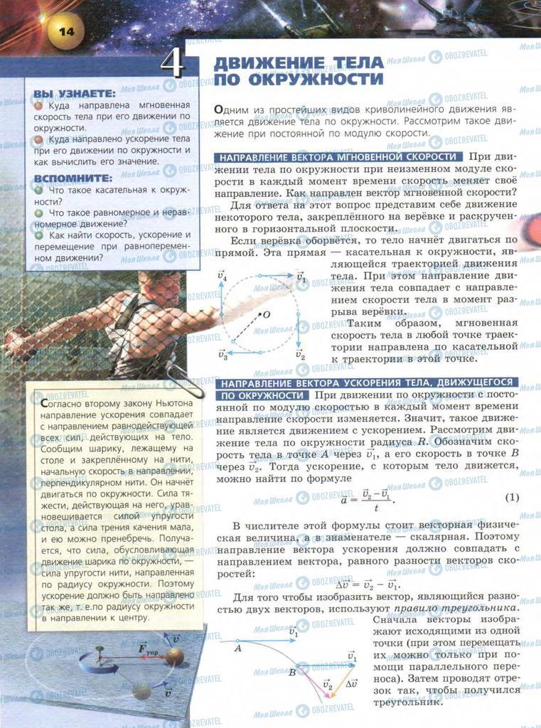 Учебники Физика 9 класс страница  14