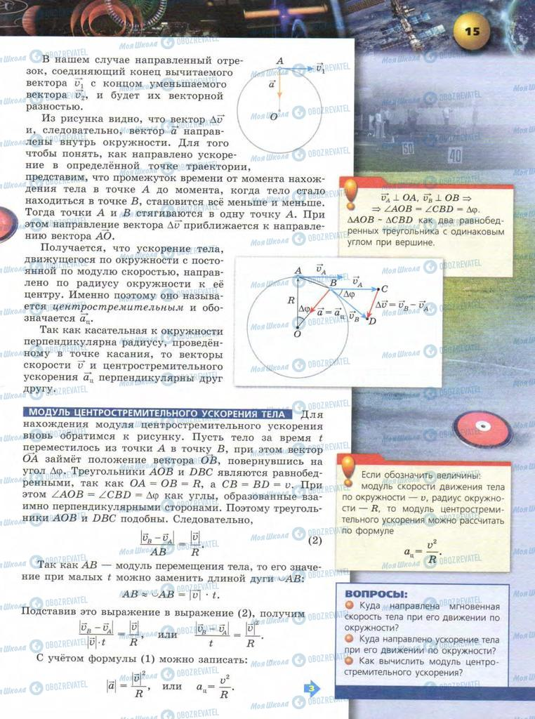 Учебники Физика 9 класс страница  15