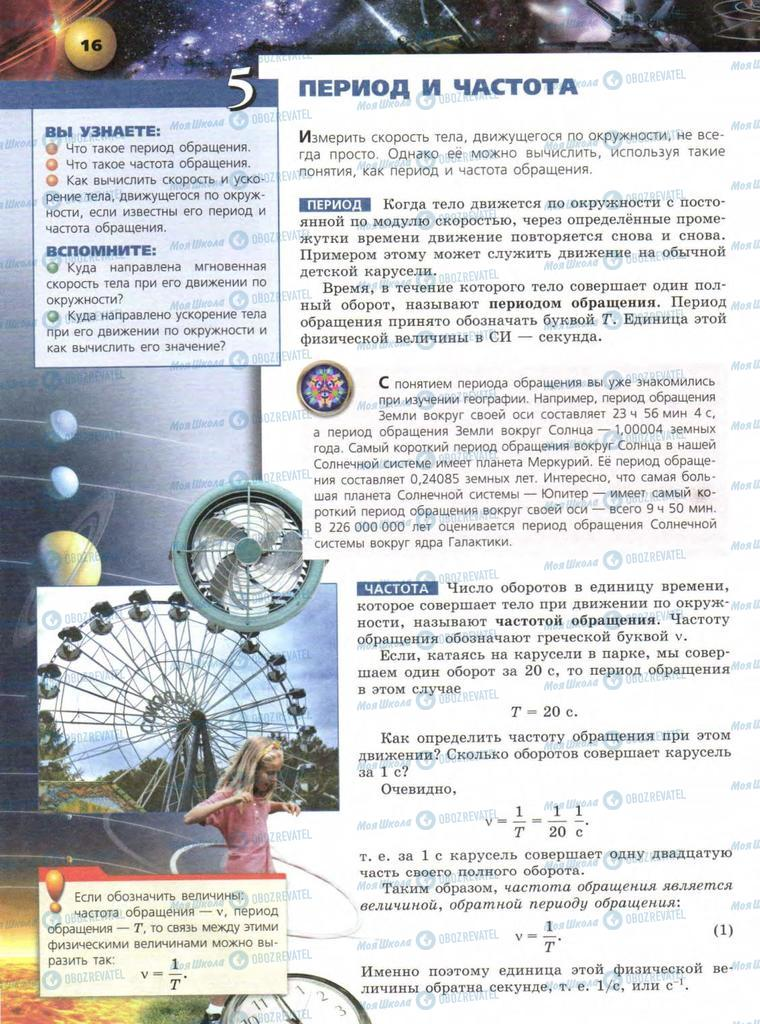 Учебники Физика 9 класс страница  16