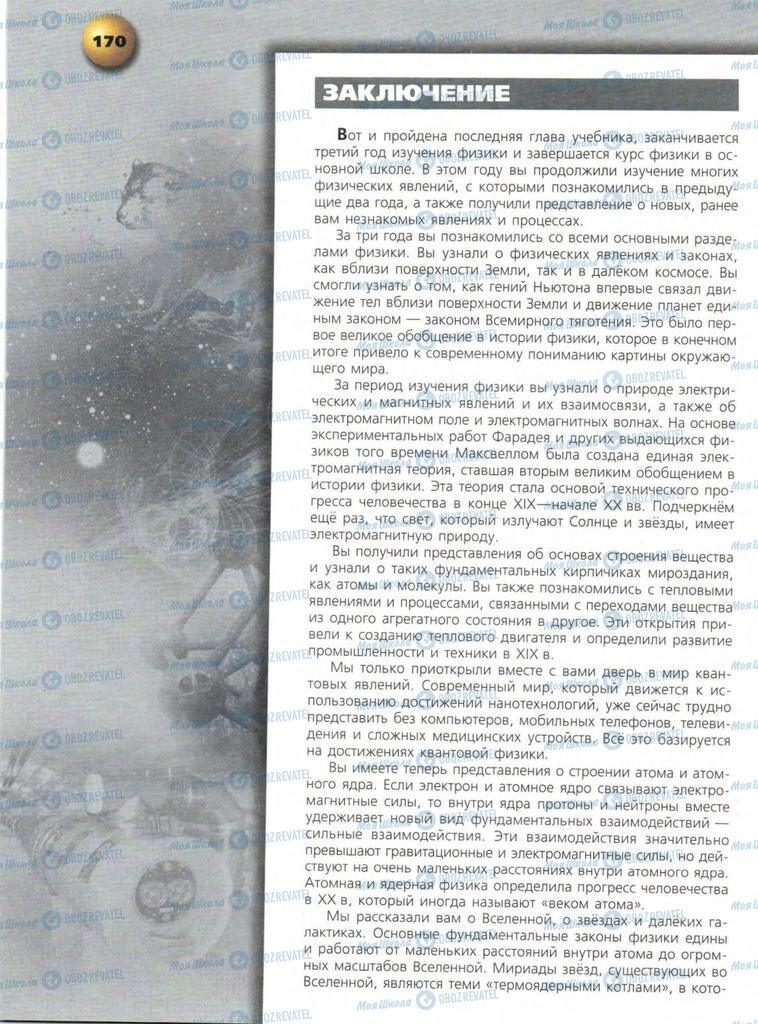 Учебники Физика 9 класс страница  170