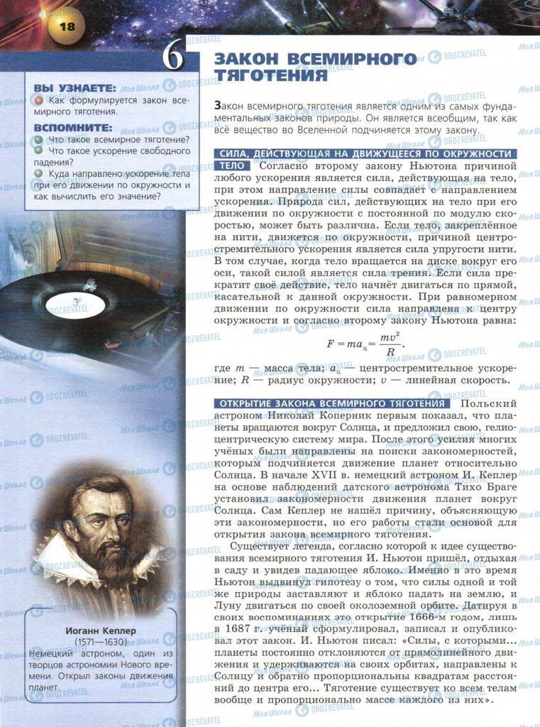 Учебники Физика 9 класс страница  18