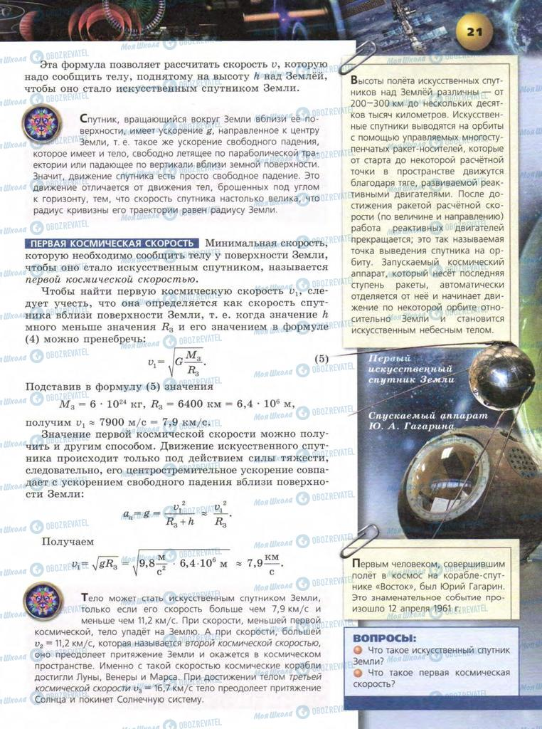 Учебники Физика 9 класс страница  21