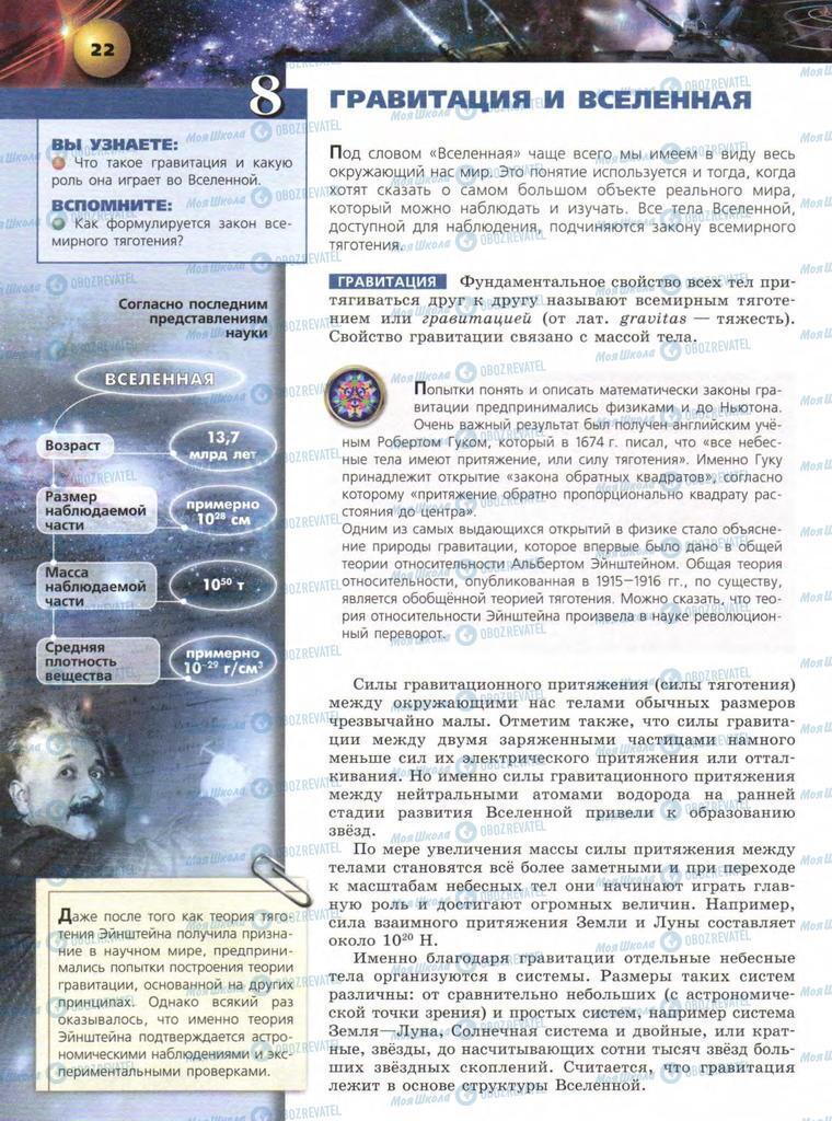 Учебники Физика 9 класс страница  22